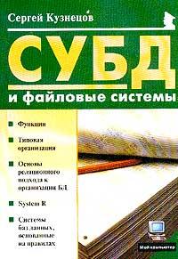 Купить книгу почтой в интернет магазине Книга СУБД: Файловые системы. Майор