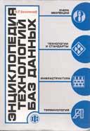 Купить книгу почтой в интернет магазине Книга Энциклопедия технологий баз данных. Когаловский. Финансы и статистика. 2002