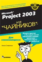 Купить книгу почтой в интернет магазине Книга Microsoft Project 2003 для чайников. Нэнси Стивенсон