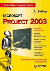 Купить книгу почтой в интернет магазине Книга Microsoft Project 2003. Популярный самоучитель. Зубов