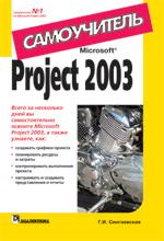 Купить книгу почтой в интернет магазине Книга Microsoft Project 2003. Самоучитель. Сингаевская Галина