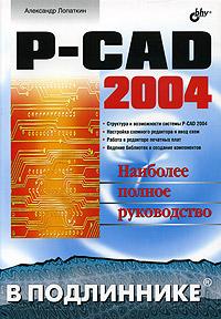 Книга P-CAD 2004 в подлиннике. Лопаткин