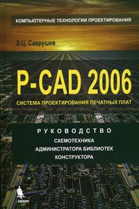 Купить Книга P-CAD 2006. Система проектирования печатных плат. Руководство схемотехника, администратора биб