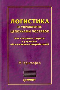 Купить книгу почтой в интернет магазине Книга Логистика и управление цепочками поставок. Кристофер. Питер. 2004