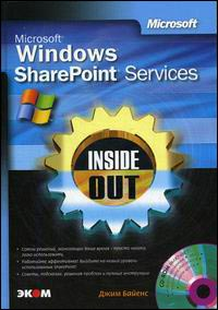 Купить книгу почтой в интернет магазине Книга Microsoft Windows SharePoint Services. Inside Out. Полное руководство. Байенс (+CD)