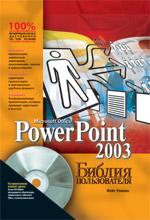 Купить книгу почтой в интернет магазине Книга Библия пользователя. PowerPoint 2003. Фейт Уэмпен