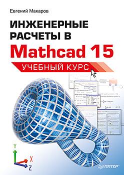 Купить книгу почтой в интернет магазине Книга Инженерные расчеты в Mathcad 15. Учебный курс. Макаров