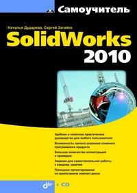 Купить книгу почтой в интернет магазине Самоучитель.SolidWorks 2010 (+ CD). Дударева