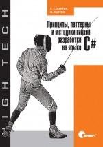 Купить книгу почтой в интернет магазине Книга Принципы, паттерны и методики гибкой разработки на языке С#. Мартин