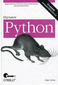 Купить книгу почтой в интернет магазине Python Изучаем Изд.4. Лутц