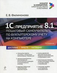 Купить книгу почтой в интернет магазине 1С: Предприятие 8.1. пошаговый самоучитель по бухгалтерскому учету на компьютере.2-е изд. Филимонова