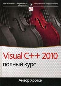 Купить книгу почтой в интернет магазине Visual C++ 2010: полный курс. Хортон