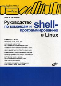 Купить книгу почтой в интернет магазине Руководство по командам и shell-программированию в Linux .Колисниченко