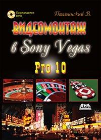 Купить книгу почтой в интернет магазине Видеомонтаж в Sony Vegas Pro 10 (+DVD). Пташинский