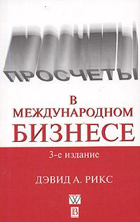 Купить книгу почтой в интернет магазине Книга Просчеты в международном бизнесе. Дэвид А. Рикс. 2004