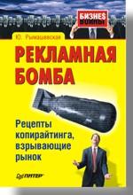 Купить книгу почтой в интернет магазине Книга Рекламная бомба. Рецепты копирайтинга, взрывающие рынок. Рымашевская