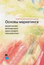 Купить книгу почтой в интернет магазине Книга Основы маркетинга. 4-е европейское изд. Филипп Котлер