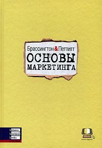 Купить книгу почтой в интернет магазине Книга Основы маркетинга. Брассингтон, Петтитт
