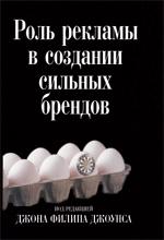 Купить книгу почтой в интернет магазине Книга Роль рекламы в создании сильных брендов. Джон Филип Джоунc
