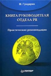 Купить книгу почтой в интернет магазине Книга руководителя отдела PR. Гундарин