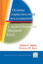 Книга Основы маркетинговых исследований с использованием Microsoft Excel. Элвин Бернс
