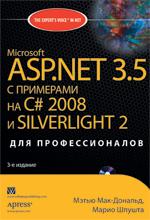 Купить Книга Microsoft ASP.NET 3.5 с примерами на C# 2008 и Silverlight 2 для профессионалов. 3-е изд. Мэтью