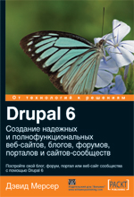 Купить книгу почтой в интернет магазине Книга Drupal 6. Создание надежных и полнофункциональных веб-сайтов, блогов, форумов, порталов и сайт