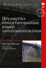 Купить книгу почтой в интернет магазине Предметно-ориентированные языки программирования. Фаулер