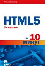 Купить книгу почтой в интернет магазине HTML5 за 10 минут, 5-е издание. Хольцнер
