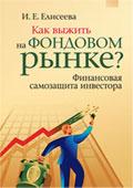 Купить книгу почтой в интернет магазине Книга Как выжить на фондовом рынке? Финансовая самозащита инвестора. Практическое применение. Елисее