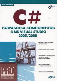 Купить книгу почтой в интернет магазине Книга C#. Разработка компонентов в MS Visual Studio 2005/2008 (+CD). Агуров