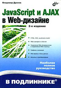 Купить книгу почтой в интернет магазине Книга JavaScript и AJAX в Web-дизайне: 2-е изд. Дронов