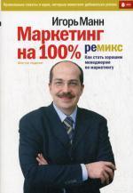 Купить книгу почтой в интернет магазине Книга Маркетинг на 100%. Как стать хорошим менеджером. 6-е изд. Манн
