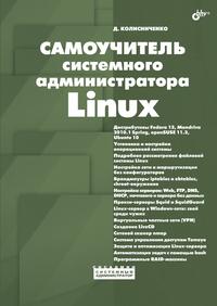 Самоучитель системного администратора Linux. Колисниченко