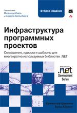 Книга Инфраструктура программных проектов: соглашения, идиомы и шаблоны для многократно используемых библиотек .NET. Цвалина