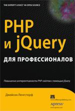 Купить книгу почтой в интернет магазине Книга PHP и jQuery для профессионалов. Ленгсторф