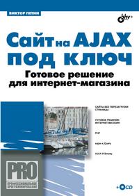 Купить книгу почтой в интернет магазине Книга Сайт на AJAX под ключ. Готовое решение для интернет- магазина. Петин (+CD)
