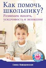 Купить книгу почтой в интернет магазине Книга Как помочь школьнику? Развиваем память, усидчивость и внимание. Камаровская