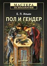 Купить книгу почтой в интернет магазине Книга Пол и гендер. Ильин