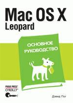 Купить книгу почтой в интернет магазине Книга Mac OS X Leopard. Основное руководство. Пог