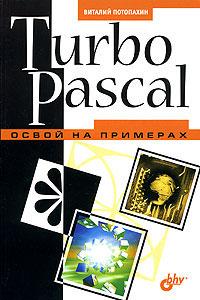 Купить книгу почтой в интернет магазине Книга Turbo Pascal. Освой на примерах. Потопахин