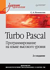 Купить книгу почтой в интернет магазине Книга Turbo Pascal. Программирование на языке высокого уровня. Учебник. 2-е изд. Немнюгин. Питер