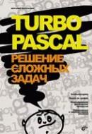 Книга Turbo Pascal. Решение сложных задач. Потопахин