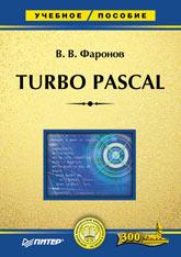 Купить книгу почтой в интернет магазине Книга Turbo Pascal: Учебное пособие (тв. переплет). Фаронов