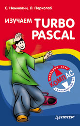 Купить книгу почтой в интернет магазине Книга Изучаем Turbo Pascal. Немнюгин. Питер