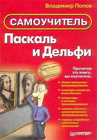 Купить книгу почтой в интернет магазине Книга Паскаль и Дельфи. Самоучитель. Попов. Питер. 2003