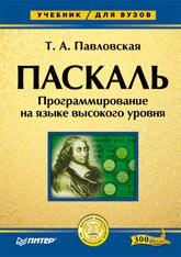Купить книгу почтой в интернет магазине Книга Паскаль. Программирование на языке высокого уровня. Учебник для ВУЗОВ. Павловская