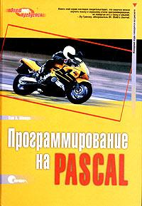 Купить книгу почтой в интернет магазине Книга Программирование на Pascal. 3-е изд. (дискета). Аболрус
