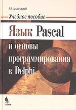 Купить книгу почтой в интернет магазине Книга Язык Pascal и основы программирования в Delphi. Учебное пособие. Архангельский