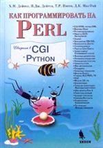 Книга Как программировать на PERL. 2-е изд. Дейтл (2007)